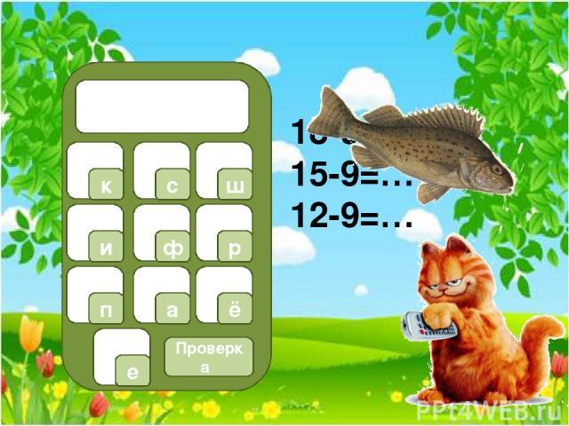 судак 1 2 3 5 4 7 6 9 8 0 Проверка г о д с и к п а у в 11-6=… 11-9=… 11-3=… 11-7=… 11-2=…
