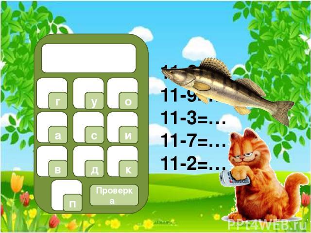 окунь 1 2 3 5 4 7 6 9 8 0 Проверка р о к у и а г ь я н 11-8=… 16-8=… 13-8=… 15-8=… 12-8=…