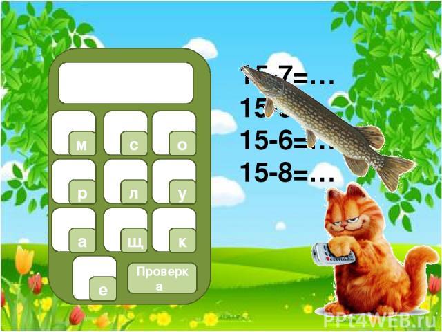 хариус 1 2 3 5 4 7 6 9 8 0 Проверка в л р и с х н а е у 13-4=… 13-9=… 13-5=… 13-8=… 13-6=… 13-7=…