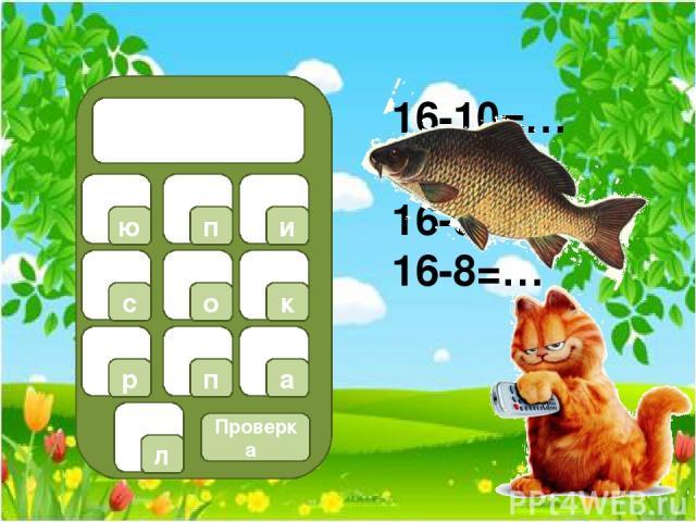 форель 1 2 3 5 4 7 6 9 8 0 Проверка я г ь р л ф а о и е 14-5=… 14-10=… 14-9=… 14-7=… 14-8=… 14-6=…
