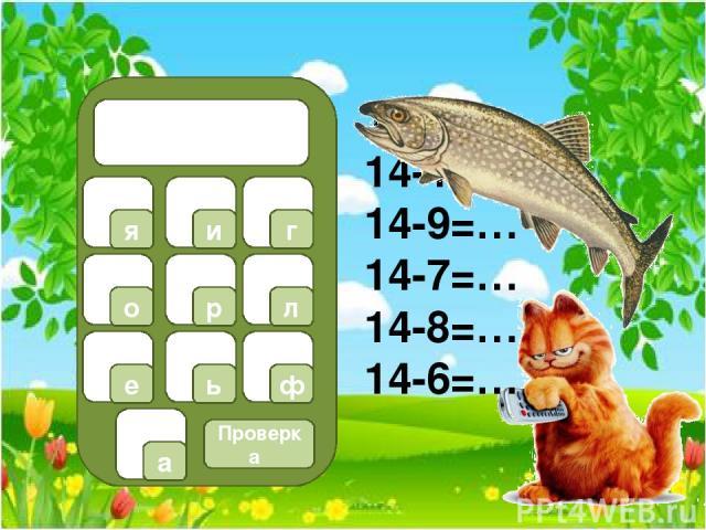 сом 1 2 3 5 4 7 6 9 8 0 Проверка ь п м к и о а е р с 17-9=… 17-10=… 17-8=…