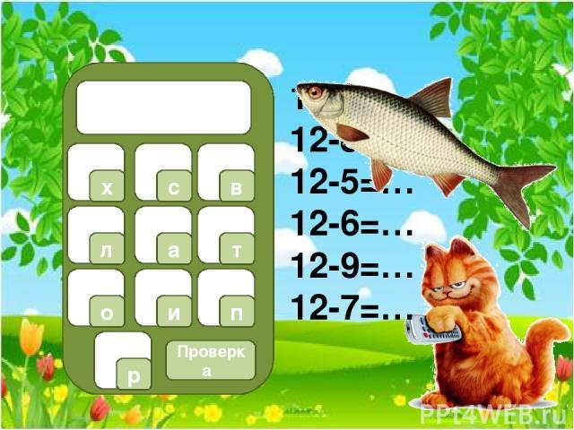 карась 1 2 3 5 4 7 6 9 8 0 Проверка б е а ж к ь ы и с р 13-7=… 12-4=… 15-8=… 11-3=… 11-9=… 18-9=…