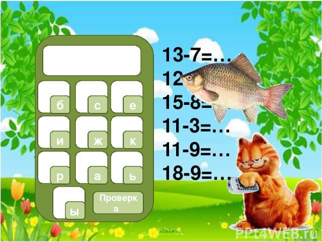 лосось 1 2 3 5 4 7 6 9 8 0 Проверка в л н а о с е ь ш р 11-8=… 15-9=… 18-9=… 11-5=… 11-2=… 11-7=…