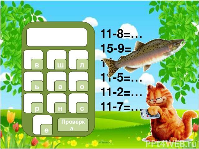 камбала 1 2 3 5 4 7 6 9 8 0 Проверка с е ё и м к о а б л 17-8=… 11-7=… 12-6=… 11-9=… 12-8=… 15-8=… 13-9=…