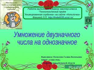 Выполнила: Поспелова Галина Васильевна МБОУ «СОШ №20» г. Новомосковска Тульской