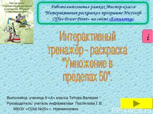 Выполнила: ученица 6 «А» класса Титова Валерия Руководитель: учитель информатики