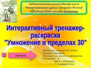 """Выполнила: ученица 6""""Б"""" класса Кузьмина Екатерина Руководитель: учитель информат"""