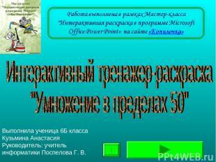 Выполнила ученица 6Б класса Кузьмина Анастасия Руководитель: учитель информатики