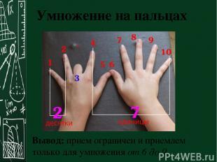 Умножение на пальцах Вывод: прием ограничен и приемлем только для умноженияот 6