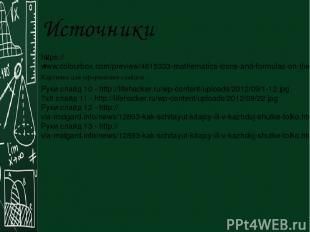 Источники: Картинка для оформления слайдов - https://www.colourbox.com/preview/4