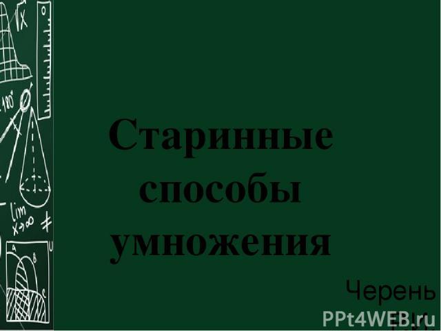 Старинные способы умножения Черень Р.И.