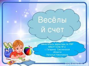 Автор работы: заместитель директора по УВР МБОУ СОШ № 2 г. Гагарина Смоленской о