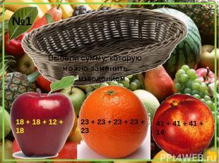 Выбери сумму, которую можно заменить произведением 18 + 18 + 12 + 18 23 + 23 + 2