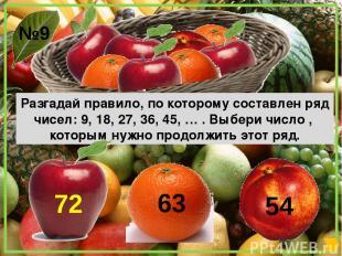 Разгадай правило, по которому составлен ряд чисел: 9, 18, 27, 36, 45, … . Выбери
