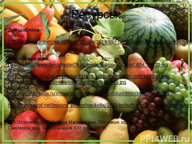 Ресурсы: Для шаблона: Фрукты http://gallsource.com/wp-content/uploads/2014/09/Fruits-Basket-Album-Funjunktion-Wallpapers-Full-Size.jpg Для презентации: Персик http://www.dekomaster74.ru/images/upload/N_food_054_70x70.jpg Апельсин http://img.nnov.org…