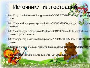 Источники иллюстраций http://img1.liveinternet.ru/images/attach/c/8/99/370/99370
