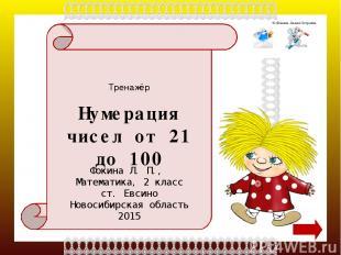 Нумерация чисел от 21 до 100 Фокина Л. П., Математика, 2 класс ст. Евсино Новоси