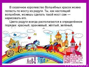 В сказочное королевство Волшебных красок можно попасть по мосту из радуги. Ты, к