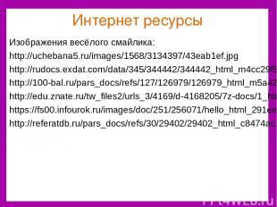 http://www.playcast.ru/uploads/2016/02/28/17553945.png http://kras-dou.ru/165/im