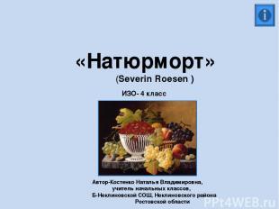 «Натюрморт» (Severin Roesen ) ИЗО- 4 класс Автор-Костенко Наталья Владимировна,