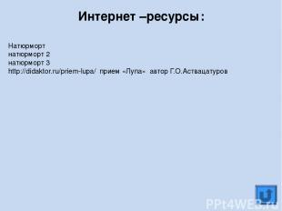 Натюрморт натюрморт 2 натюрморт 3 http://didaktor.ru/priem-lupa/ прием «Лупа»