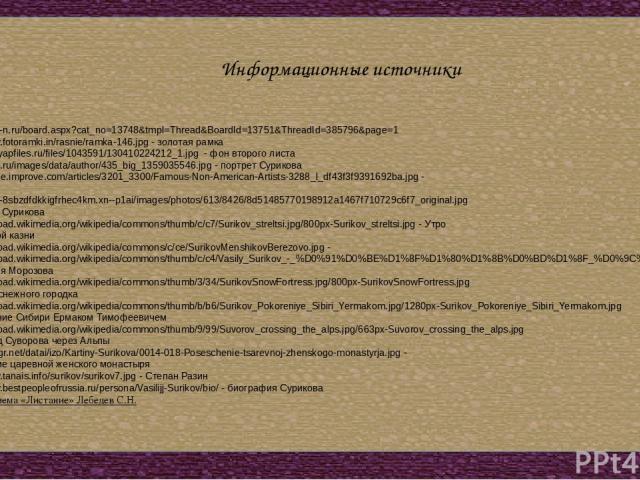 http://ww.it-n.ru/board.aspx?cat_no=13748&tmpl=Thread&BoardId=13751&ThreadId=385796&page=1 http://www.fotoramki.in/rasnie/ramka-146.jpg - золотая рамка http://s01.yapfiles.ru/files/1043591/130410224212_1.jpg - фон второго листа http://vsdn.ru/images…