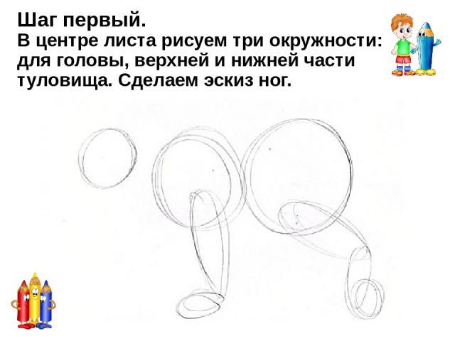 Шаг четвёртый. Детализируем голову рыси: она сравнительно небольшая, но очень выразительная. Отличительной чертой являются кисточки на концах ушей.
