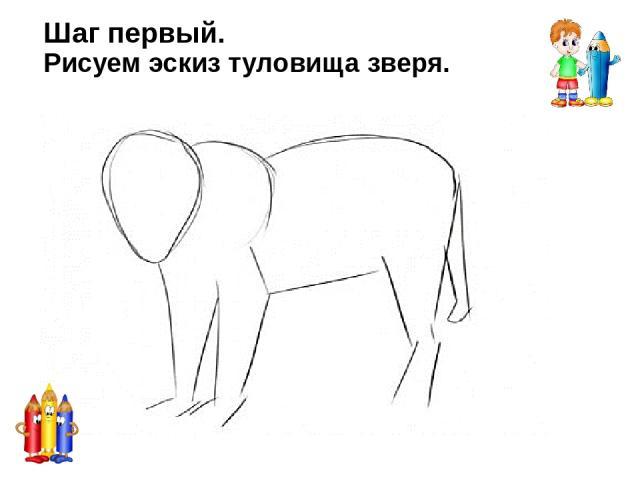 Шаг третий. Рисуем открытую пасть, глаза и подушечки на лапах. Не забудьте ещё и хвост!
