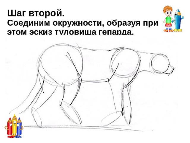 Шаг пятый. Добавим пятнышки по всему телу и поправим контуры тела гепарда.