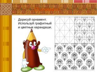 Найди на рисунках элементы: а) геометрического; б) растительного орнаментов. Зак