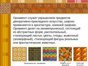 Природа стала для человека источником создания оригинальных орнаментальных компо