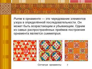 Многие орнаменты народов мира похожи между собой по структуре и колориту. В то ж
