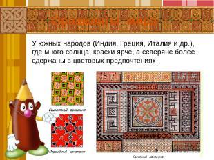 Сравни представленные орнаменты по цвету, художественным элементам. Найди: а) ра