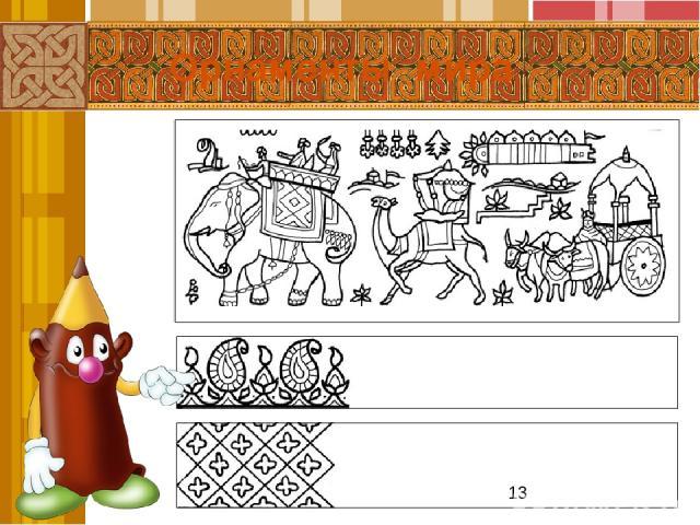 Закончи рисовать орнамент (цветные карандаши и ручки). Орнамент
