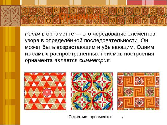 Многие орнаменты народов мира похожи между собой по структуре и колориту. В то же время в них можно найти отличительные черты. Для создания орнаментальных композиций художник вдохновляется элементами окружающей природы, поэтому в египетских орнамент…