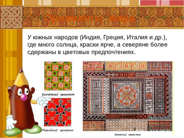 Сравни представленные орнаменты по цвету, художественным элементам. Найди: а) растительные; б) геометрические мотивы. Орнаменты мира Египетские орнаменты Греческий орнамент