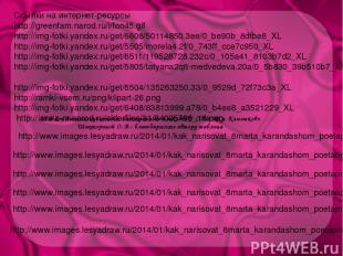 Ссылки на интернет-ресурсы http://greenfam.narod.ru/i/fon45.gif http://img-fotki