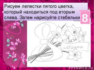 Рисуем лепестки пятого цветка, который находиться под вторым слева. Затем нарису