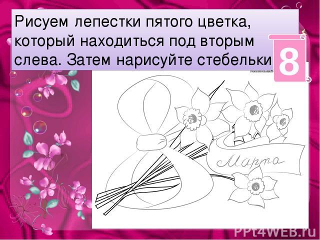 Рисуем лепестки пятого цветка, который находиться под вторым слева. Затем нарисуйте стебельки. 8
