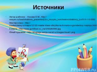 Источники Автор шаблона - Носова О.М., http://easyen.ru/load/shablony_prezentaci