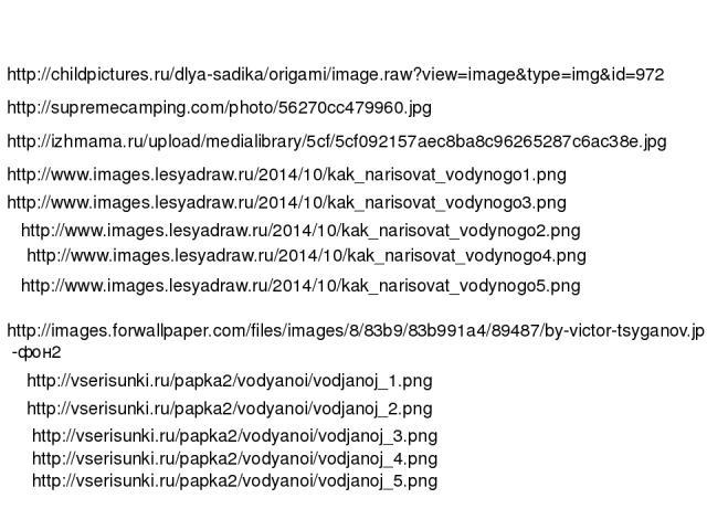http://childpictures.ru/dlya-sadika/origami/image.raw?view=image&type=img&id=972 http://supremecamping.com/photo/56270cc479960.jpg http://izhmama.ru/upload/medialibrary/5cf/5cf092157aec8ba8c96265287c6ac38e.jpg http://www.images.lesyadraw.ru/2014/10/…