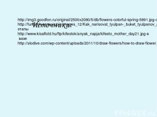 Источники: http://img3.goodfon.ru/original/2500x2080/5/db/flowers-colorful-sprin