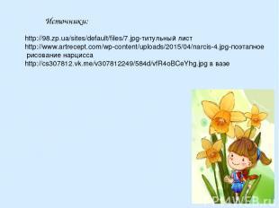 Источники: http://98.zp.ua/sites/default/files/7.jpg-титульный лист http://www.a