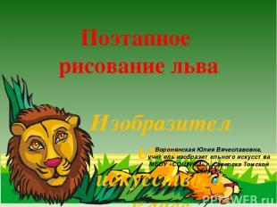 Поэтапное рисование льва Изобразительное искусство, 1 класс Воронянская Юлия Вяч