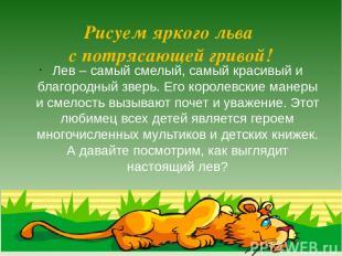 Рисуем яркого льва с потрясающей гривой! Лев– самый смелый, самый красивый и бл