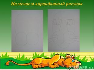 Намечаем карандашный рисунок