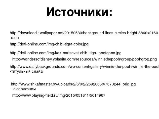 Источники: http://download.1wallpaper.net/20150530/background-lines-circles-bright-3840x2160.jpg-фон http://deti-online.com/img/chibi-tigra-color.jpg http://deti-online.com/img/kak-narisovat-chibi-tigru-poetapno.jpg http://wondersofdisney.yolasite.c…