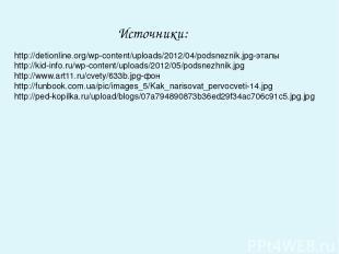 Источники: http://detionline.org/wp-content/uploads/2012/04/podsneznik.jpg-этапы