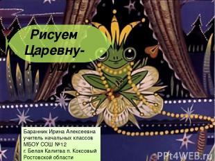 Рисуем Царевну-лягушку Баранник Ирина Алексеевна учитель начальных классов МБОУ