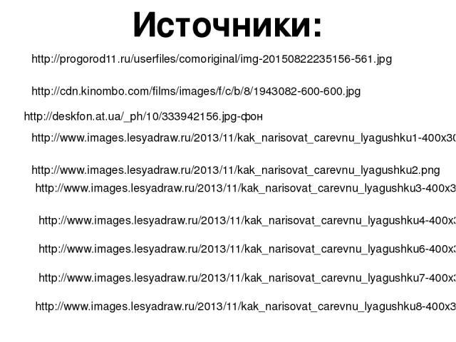 http://cdn.kinombo.com/films/images/f/c/b/8/1943082-600-600.jpg http://deskfon.at.ua/_ph/10/333942156.jpg-фон http://www.images.lesyadraw.ru/2013/11/kak_narisovat_carevnu_lyagushku1-400x300.png http://www.images.lesyadraw.ru/2013/11/kak_narisovat_ca…